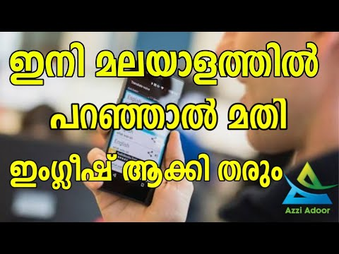 Anthelmintic malayalam meaning